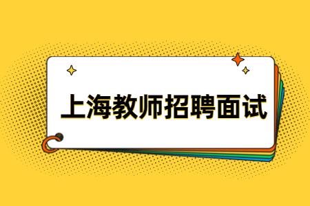 上海教师招聘幼儿结构化面试答题技巧!