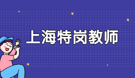 上海特岗教师是什么?