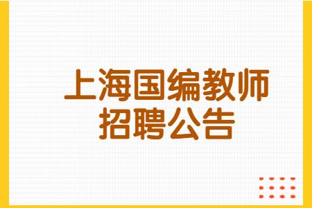 2021上海对外经贸大学招聘6人公告